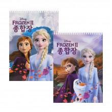 2000 겨울왕국2 종합장 5권