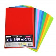 도리미 양면 색상지 8절 10색 200매 120g